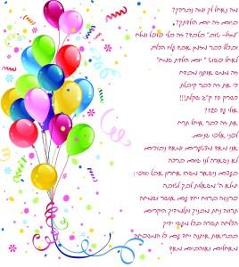 ברכה ליום הולדת, מזל טוב,בלונים,קישוטים