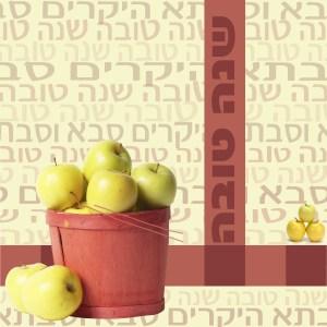 ברכות לראש השנה,תפוחים,ברכות מעוצבות לראש השנה
