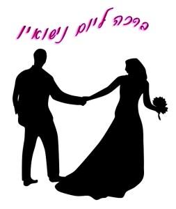 חתן,כלה,ריקוד,שחור לבן,ברכה,יום נישואין
