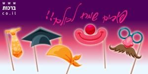 פורים שמח לכולם,תחפושות,מסכות,חיוכים,משקפים,שפם,עניבה,צבעים