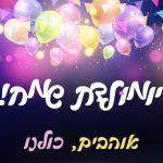 יומולדת שמח,אוהבים,בלונים,אתר הברכות הישראלי