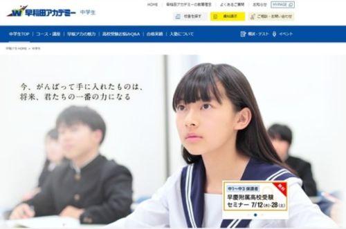 山田瑠々さんが主演する早稲田アカデミーの広告