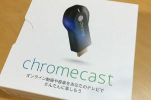 クロームキャスト chromecast