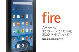 fire タブレット