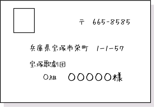 宝塚歌劇団宛 送り先住所