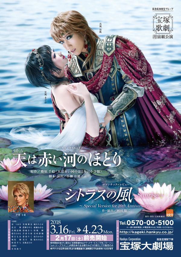 宝塚歌劇公式サイト『天は赤い河のほとり』『シトラスの風-Sunrise-』画像