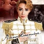 月組公演『アンナ・カレーニナ』ポスター画像