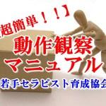 【超簡単!!】慢性痛 動作観察マニュアル