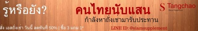 รู้หรือยัง_ คนไทยนับแสนกำลังทานถั่งเช่า_2
