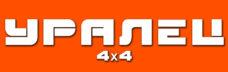 Уралец-224/ Xingtai 244 (Синтай 244) /Swatt и др 4*4