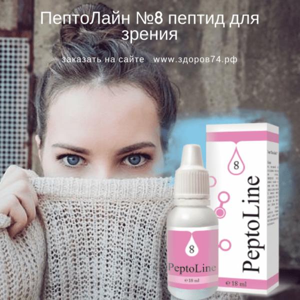 Купить ПептоЛайн №8 пептид для зрения в Кургане и Ижевске