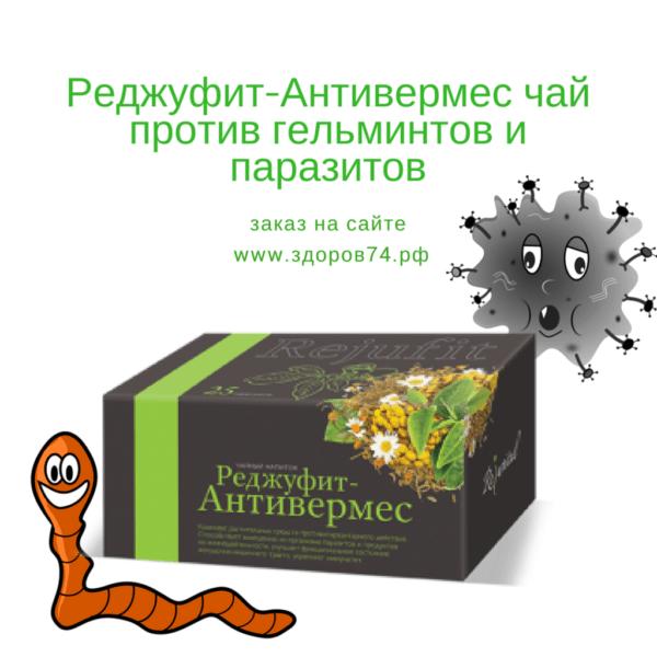 Купить чай Реджуфит антивермес, аналог чай ПРОТОФИТ, аналог чай ГЕЛЬМИГОН на ЗДОРОВ74.РФ