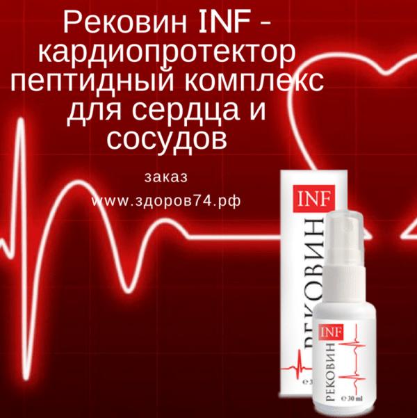 для сердца, для миокарда, при атероскрерозе, варикозе, стрессе, для нормализации кровяного давления, для улучшения кровообращения,