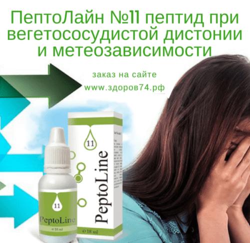 вегетососудистая дистония и метеозависимость, , для могзового кровообращения, для сна и при утомляемости