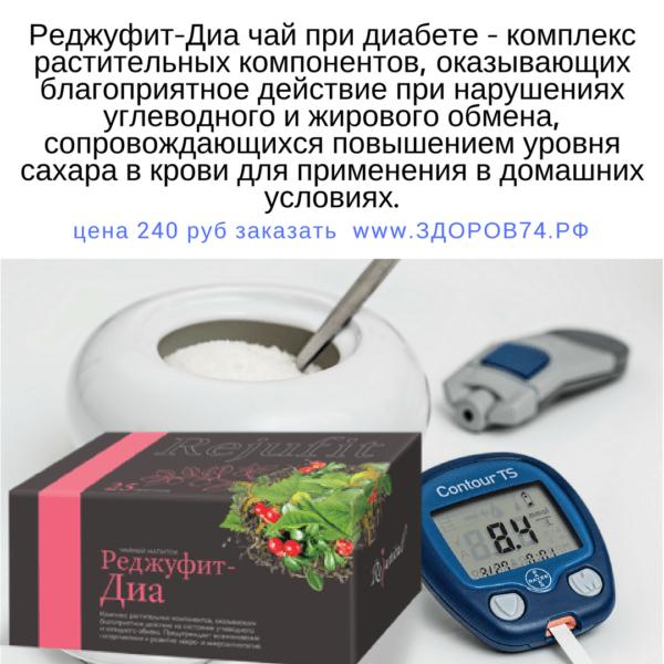 фото Чайный напиток при диабете ДИА