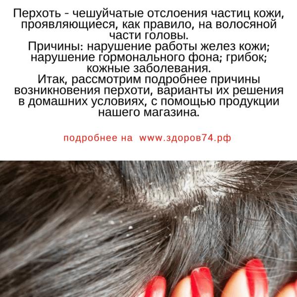 ЗДОРОВ74.РФ лечение в домашних условиях