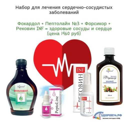 набор для лечения сердца и сосудов