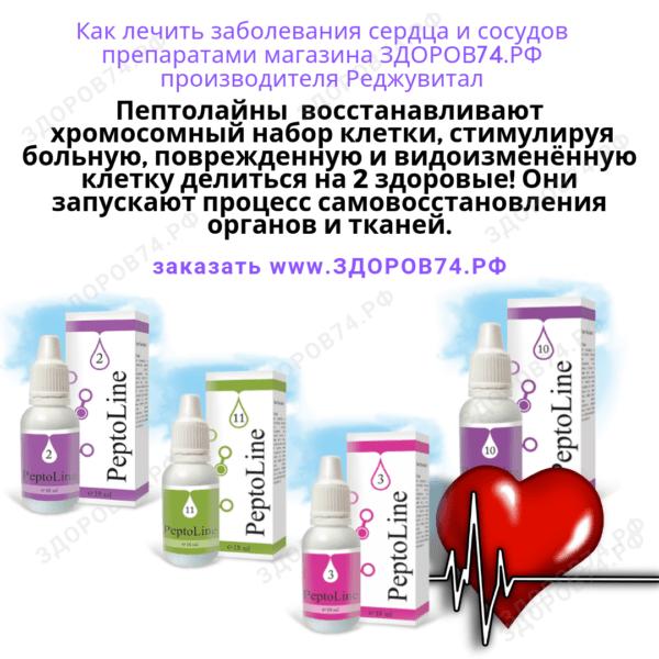 Купить для лечения сосудов препараты и БАД
