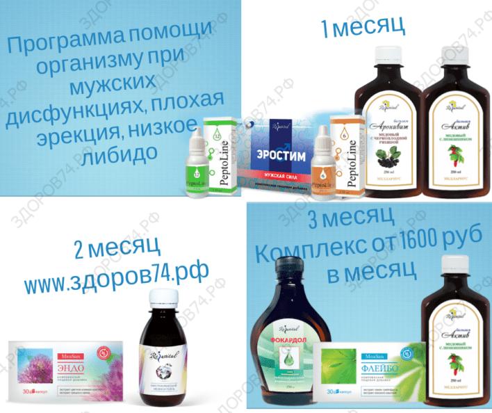 Купить препараты для эрекции