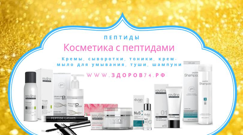 Купить косметику с пептидами на ЗДОРОВ74.РФ