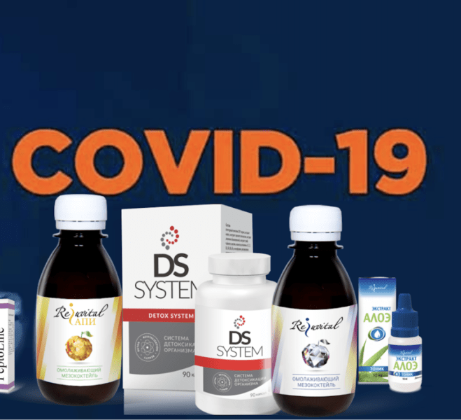 Короновирусная инфекция COVID–19