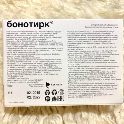Бонотирк пептид от остеопороза