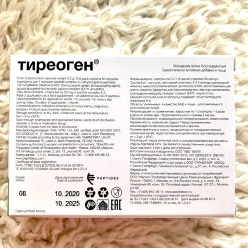 Состав Тиреоген Thyreogen A-2 пептид Хавинсона