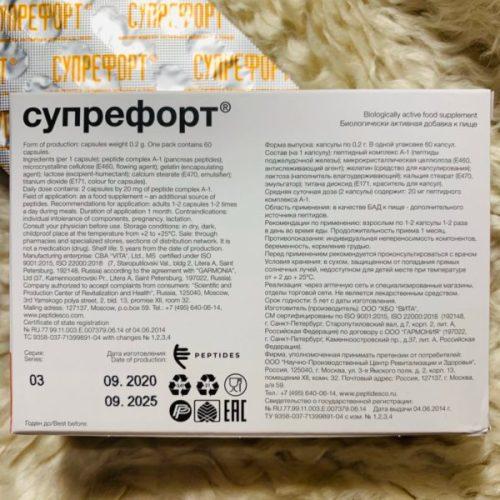 Пептиды в капсулах Супрефорт