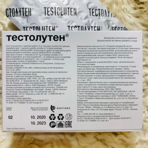 Состав пептиды Хавинсона Тестолутен
