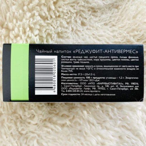 Натуральный чай от паразитов Антивермес от Реджувитал