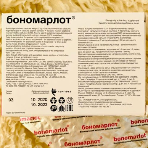 Бономарлот - рекомендации по применению