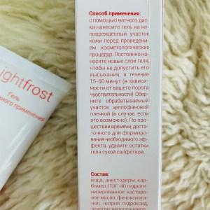 Способ применения Lightfrost