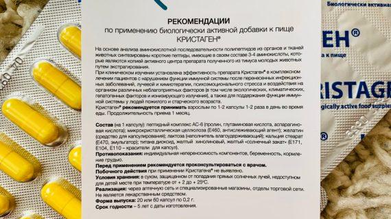 Цитоген Кристаген на ЗДОРОВ74.РФ
