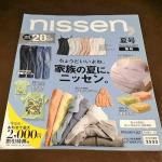 【nissen2017年夏号】1000円割引クーポン付(5月31日迄有効)無料カタログ。