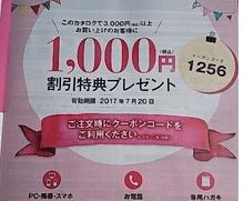 ニッセンクーポン2017年7月20日まで,1000円