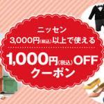 ニッセンクーポン,1000円,ママリ