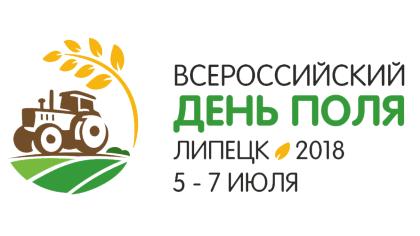 Field day Lipetsk ROPA