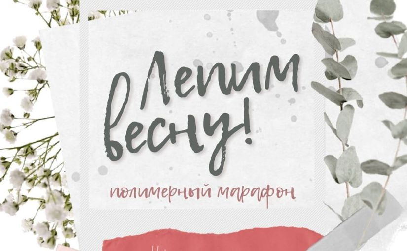 """Марафон """"Лепим Весну"""""""