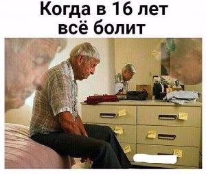 Старею