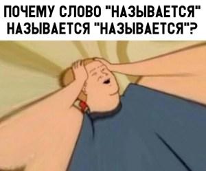 Сломай мозг