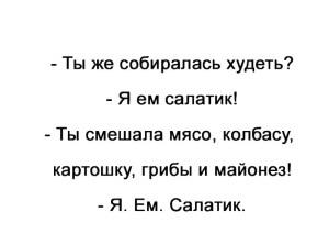 Диетический