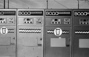 Автоматы с газированной водой в СССР