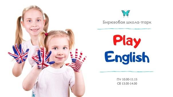 Студия Play English в Бирюзовой школе