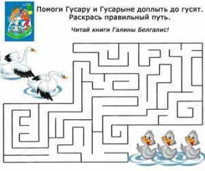 """Игра-лабиринт по рассказу Галины Белгалис """"Гусар-конькобежец"""""""