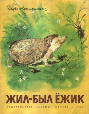 Игорь Акимушкин. Жил был ежик