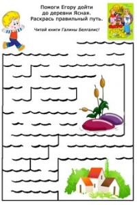 белгалис игры лабиринты