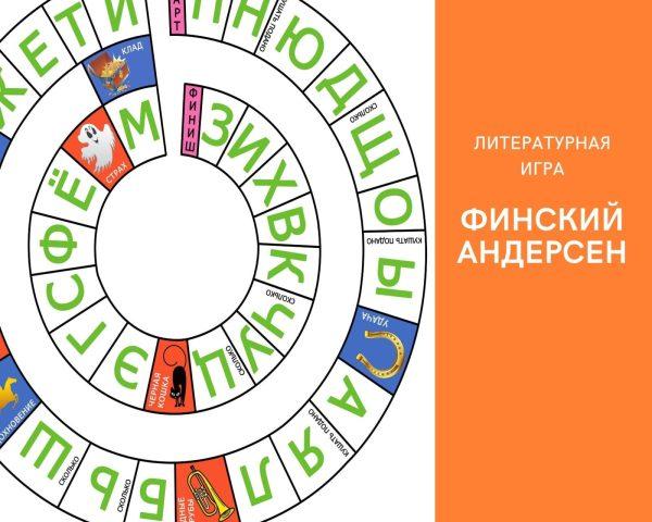 Сценарий по книге Сакариаса Топелиуса «Зимняя сказка»