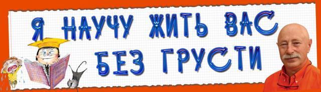 Григорий Остер заголовки книжная выставка