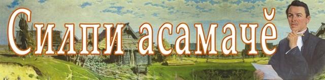 Заголовки книжных выставок о чувашской литературе
