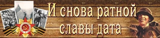 9 мая день победы заголовки книжная выставка